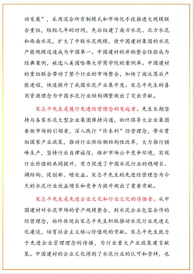 中国水泥协会感谢信2.png