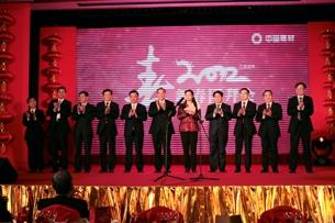 中国mg电子游戏网站举行2012年春节团拜会