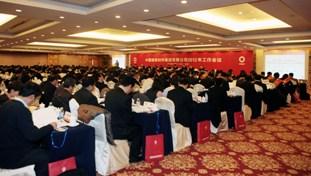 中国mg电子游戏网站2012年工作会议在京召开