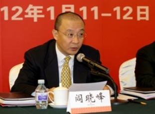 国务院国资委副秘书长阎晓峰同志在中国mg电子游戏网站2012年工作会议上的讲话
