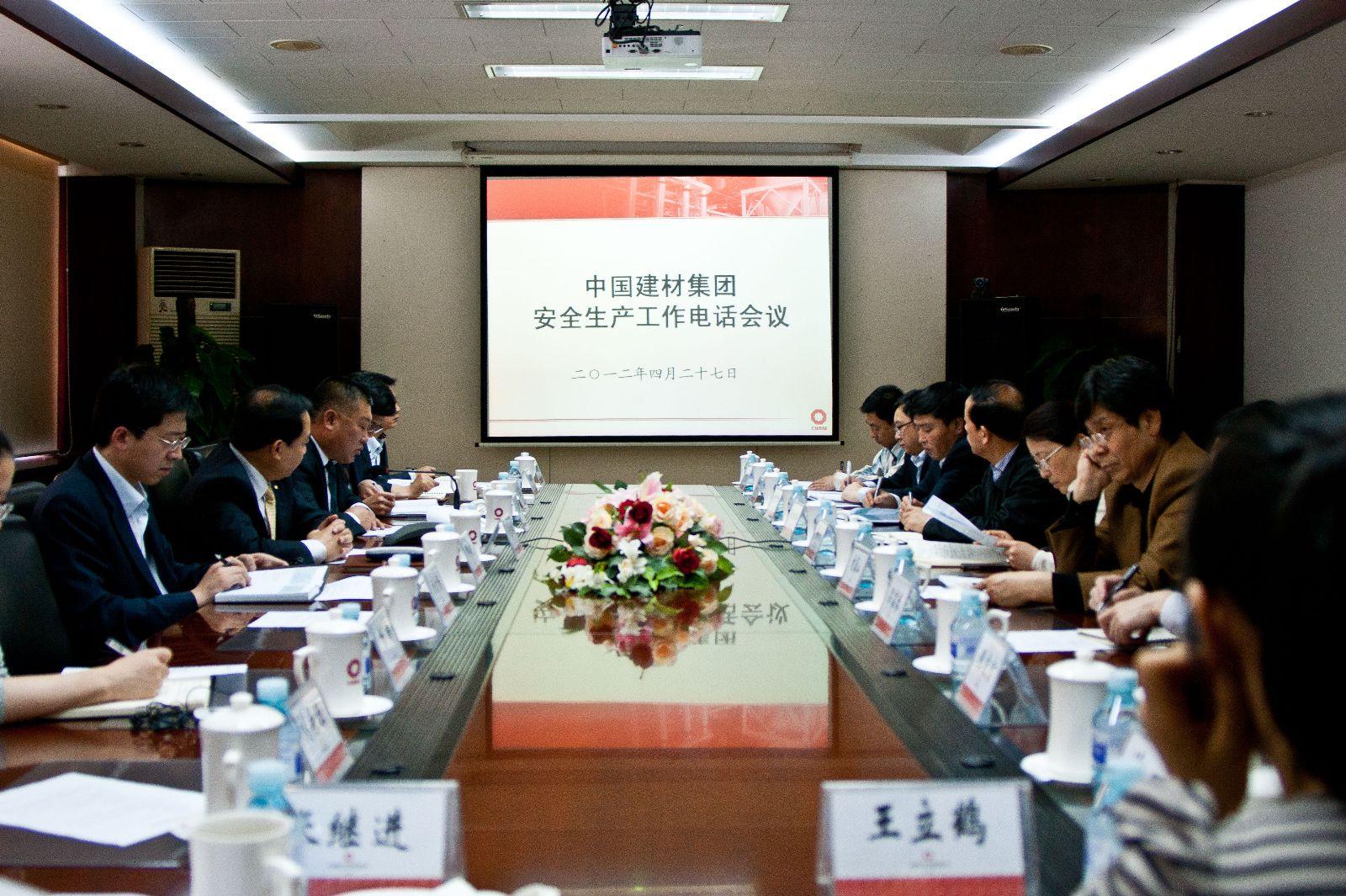 中国mg电子游戏网站召开安全生产工作电话会议