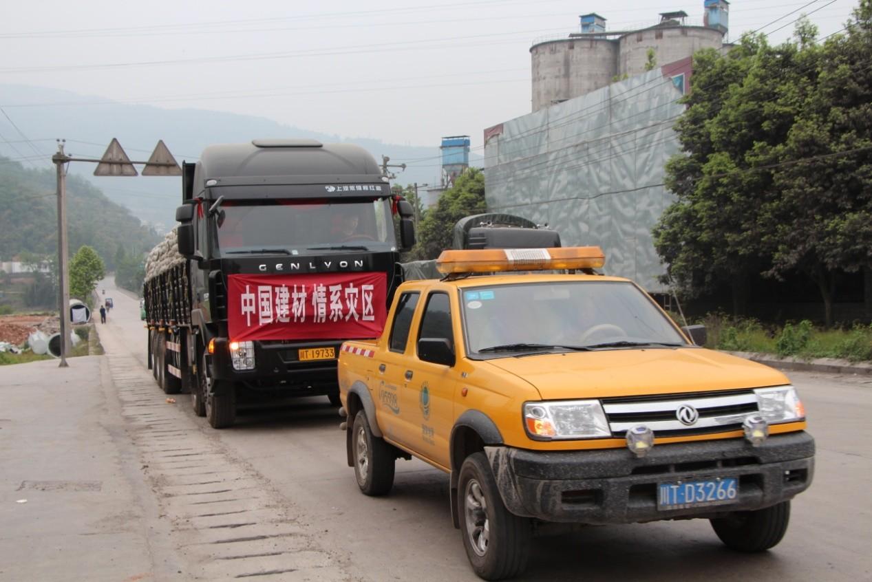 中国mg电子游戏网站首批捐赠水泥急运雅安地震灾区