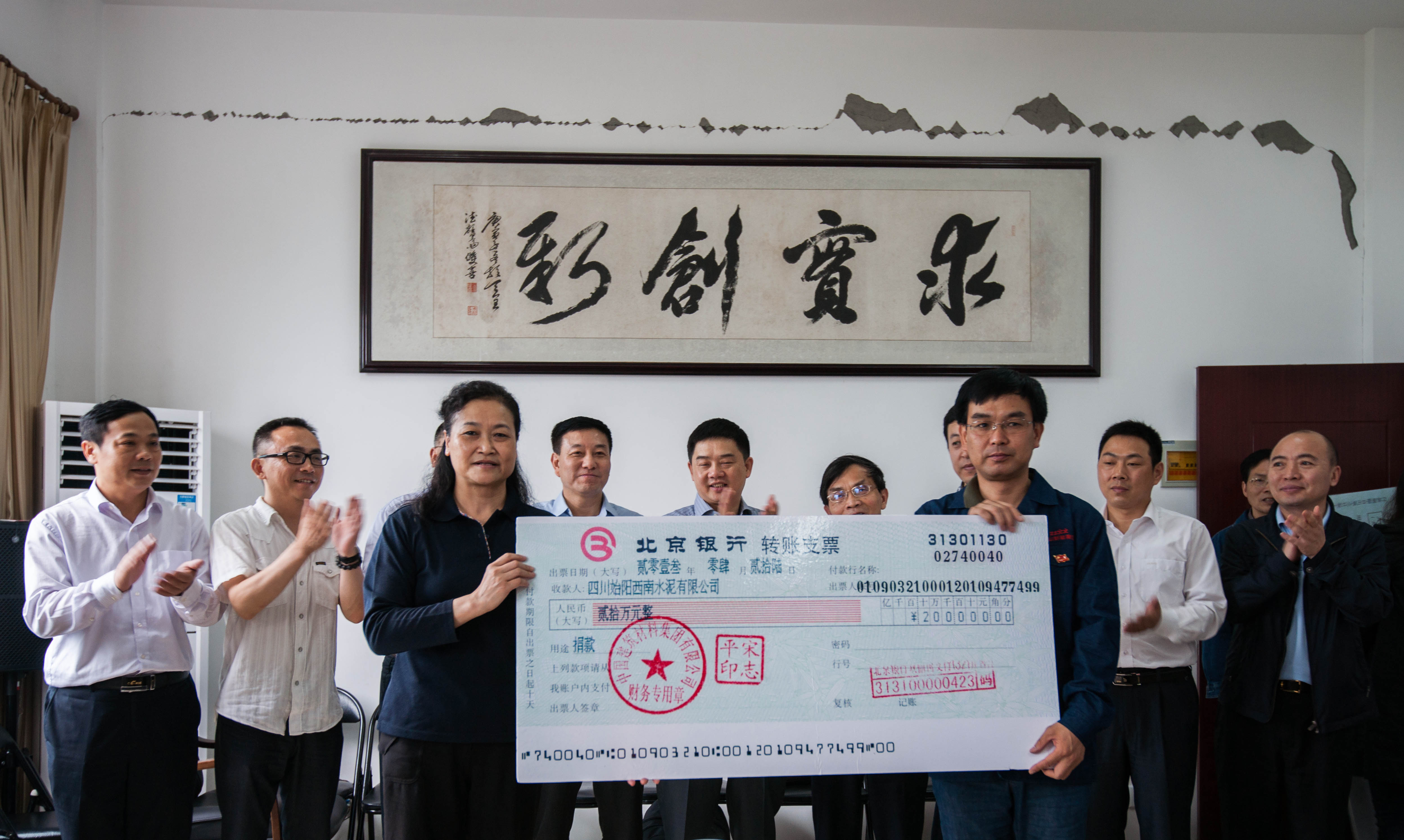 姚燕总经理一行赴雅安灾区慰问受灾成员企业及员工