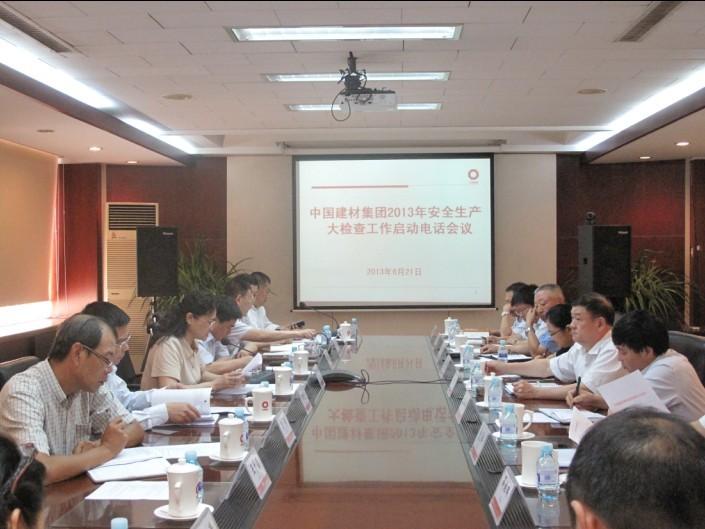 集团召开安全生产电话会议全面部署安全生产大检查工作