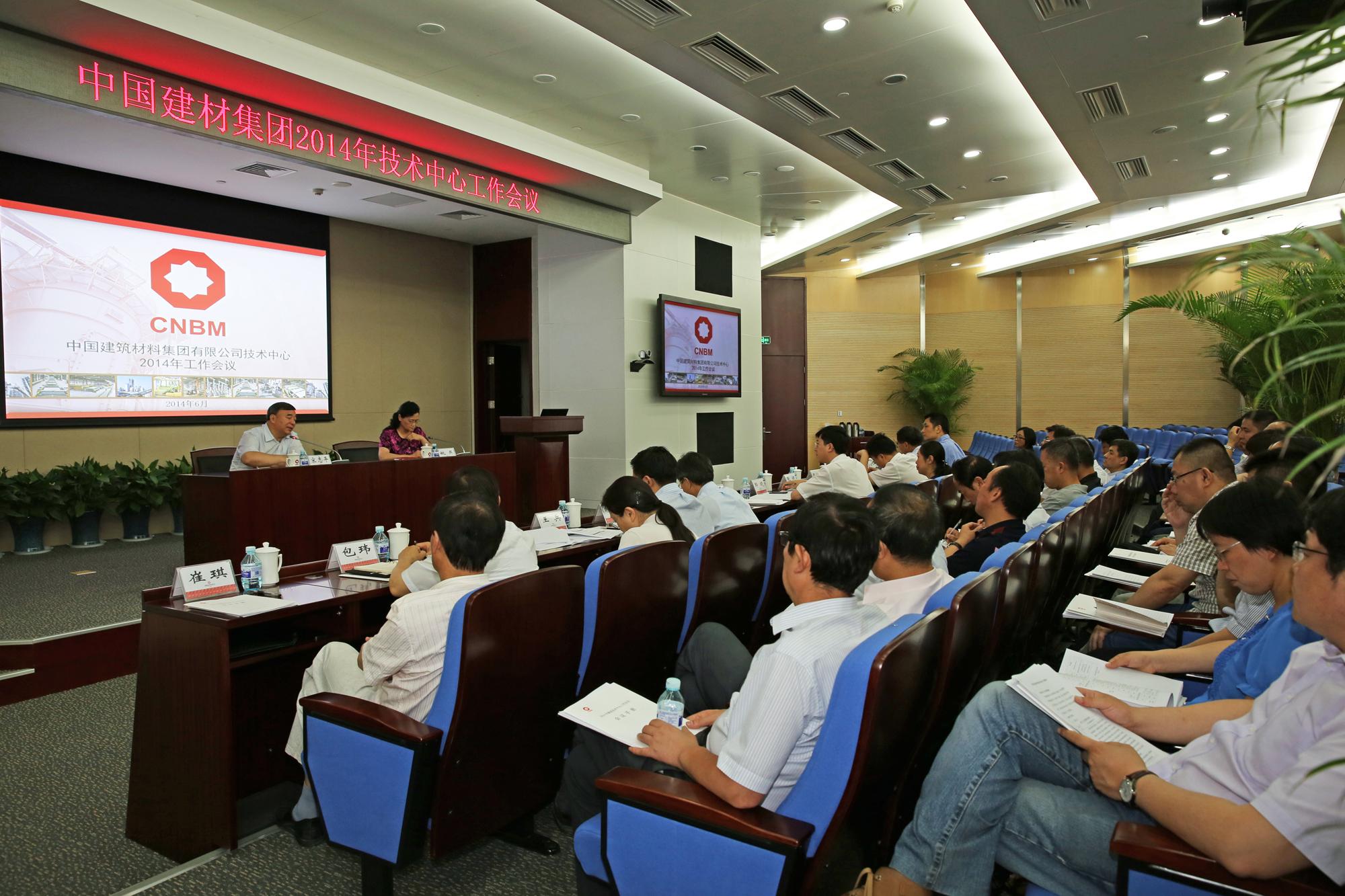 lehu66乐虎国际集团2014年技术中心工作会议召开
