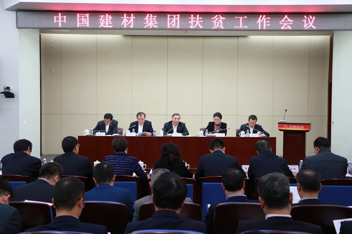 中国建材集团扶贫工作会议在京召开