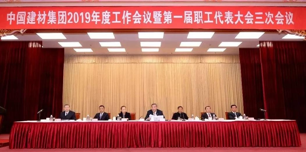中国建材集团2019年工作会议在京召开