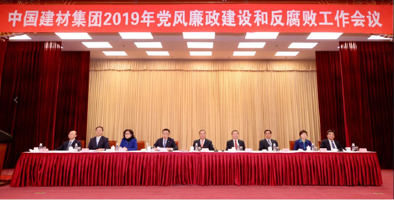 中国建材集团召开2019年度党风廉政建设和反腐败工作会议