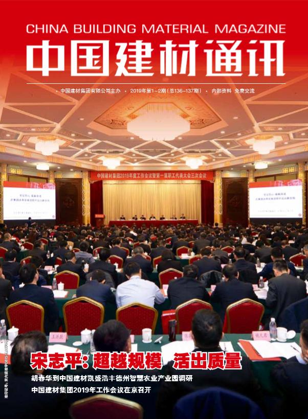 2019年第1-2合刊