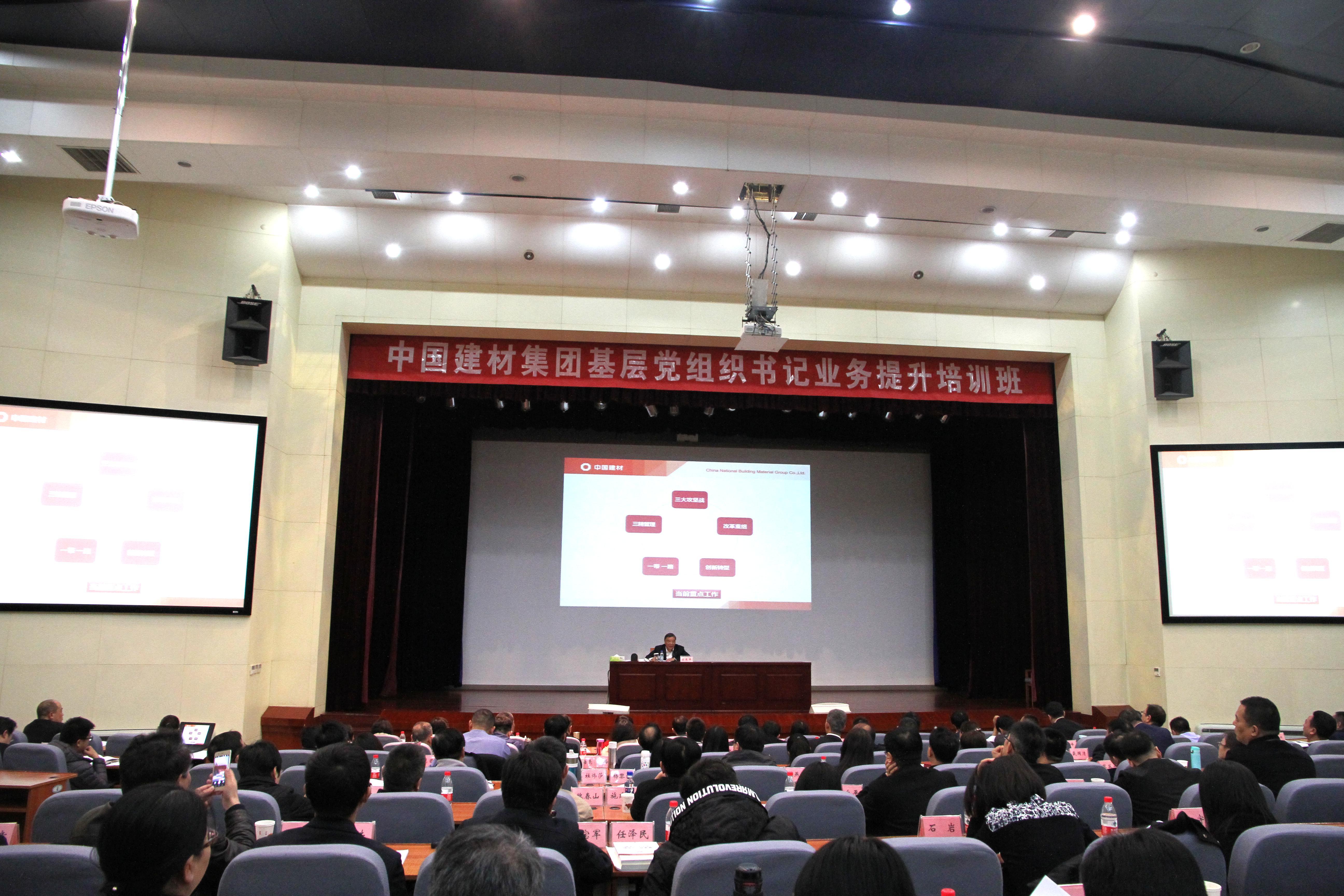 中国建材集团2019年第一期基层党组织书记业务提升培训班圆满结业