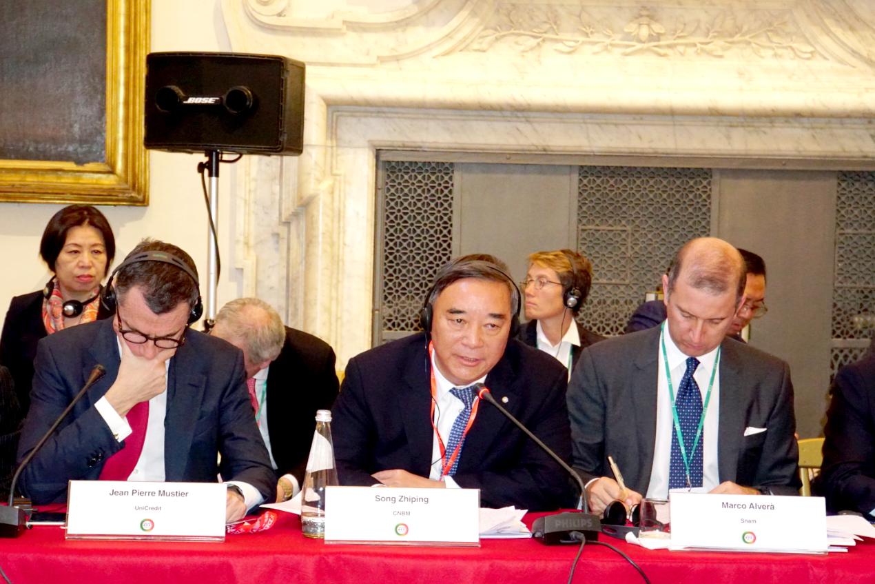 宋志平参加中意企业家委员会会议并发言