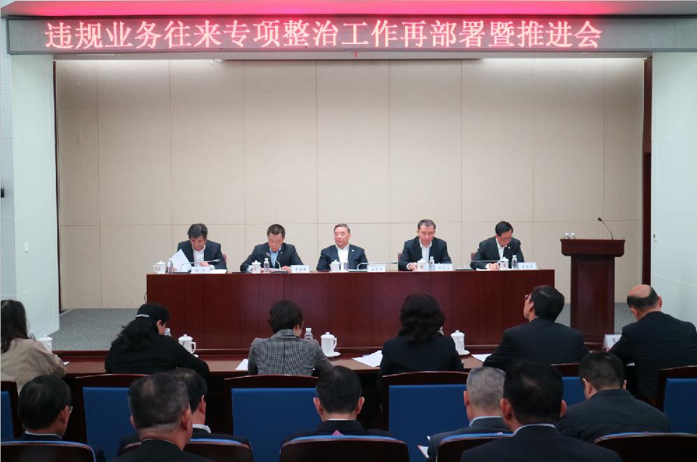 中国建材集团党委深入部署落实企业领导人员亲属和其他特定关系人所办企业与本企业业务往来专项整治工作