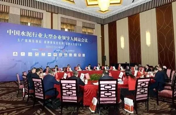 曹江林出席2019中国大型水泥企业领导人圆桌会议并发言