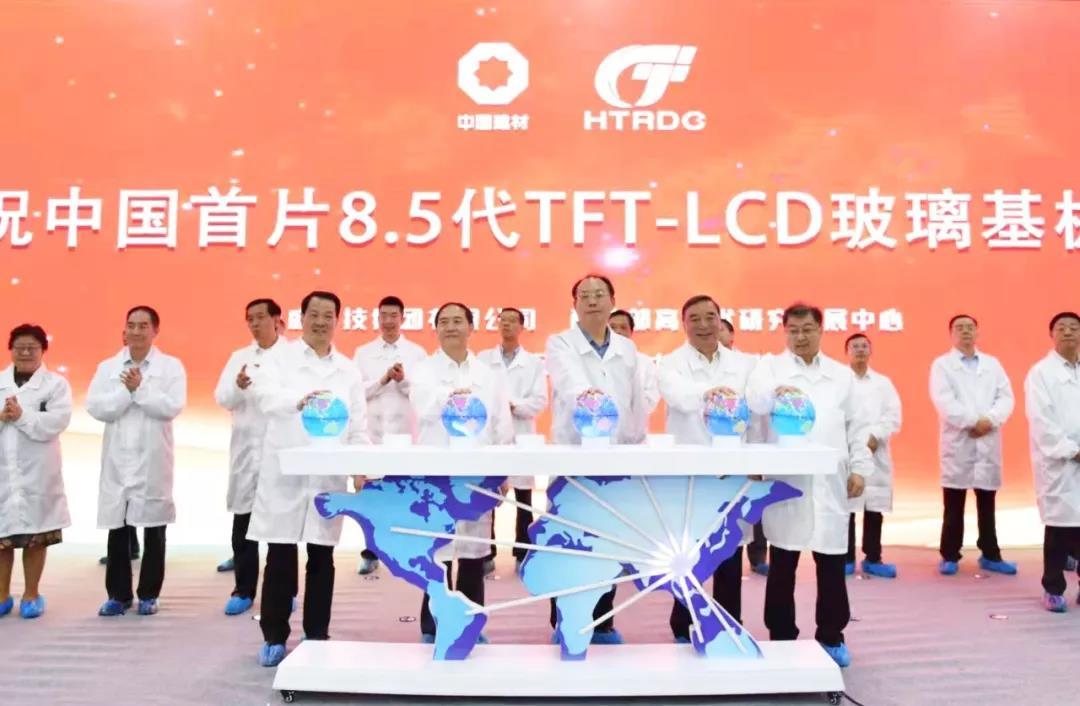 中国首片8.5代TFT-LCD玻璃基板下线