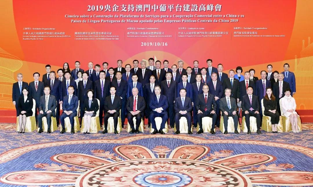 宋志平参与央企支持澳门中葡平台建立顶峰会并在论坛发言