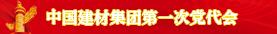 中国betvlctor伟德是什么第一次党代会
