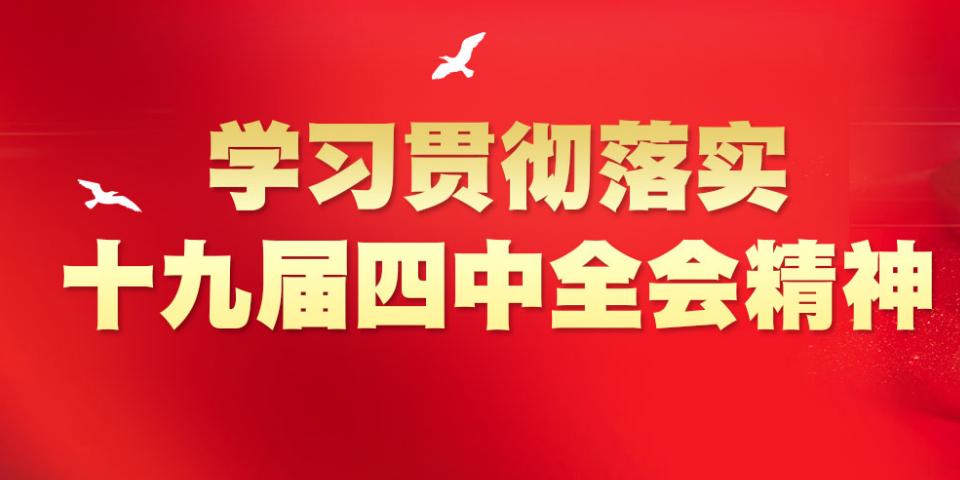 十九届四中全会精神 | 中国建材板块负责人学习体会谈