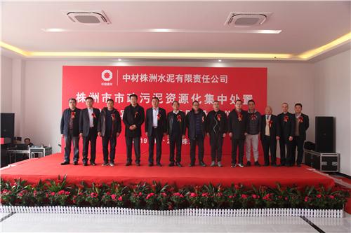 中材株洲水泥窑协同处置市政污泥项目正式投产