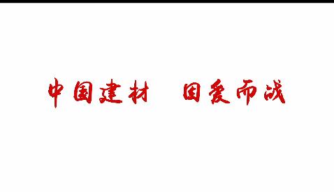 中国建材,因爱而战!