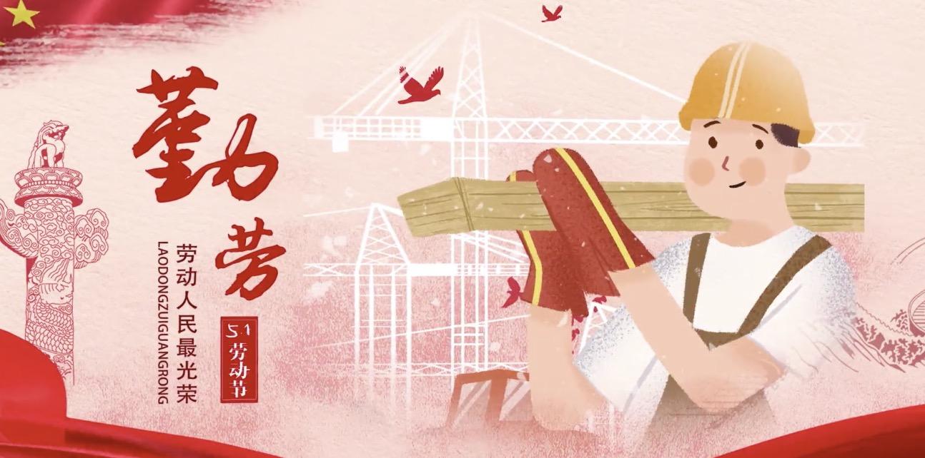 牛竞技电竞外围海内外员工祝所有劳动者节日快乐!