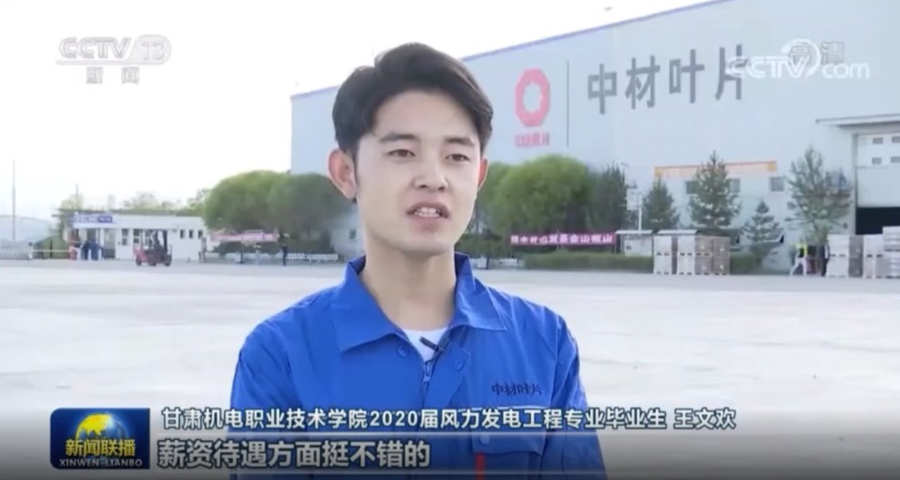央视新闻联播对中材叶片帮扶贫困县毕业生就业点赞!