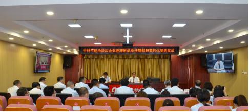 中材节能举行全级次企业经理层成员任期制和契约化签约仪式
